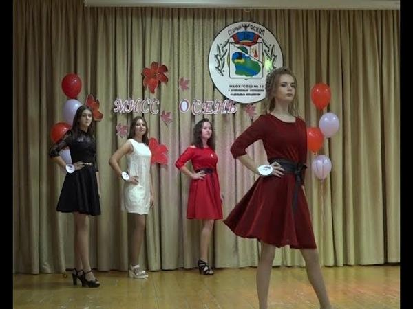 Конкурс «Мисс Осень» состоялся в 16-ой школе