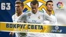 FIFA 18 КАРЬЕРА ВОКРУГ СВЕТА 63 1/8 финала ЛЧ