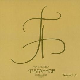 Алла Пугачёва альбом Избранное, часть 2