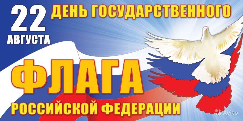 den-flaga-rossii-pozdravleniya-otkritki foto 9