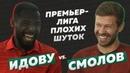 Премьер-лига плохих шуток №2 Фёдор Смолов против Брайана Идову