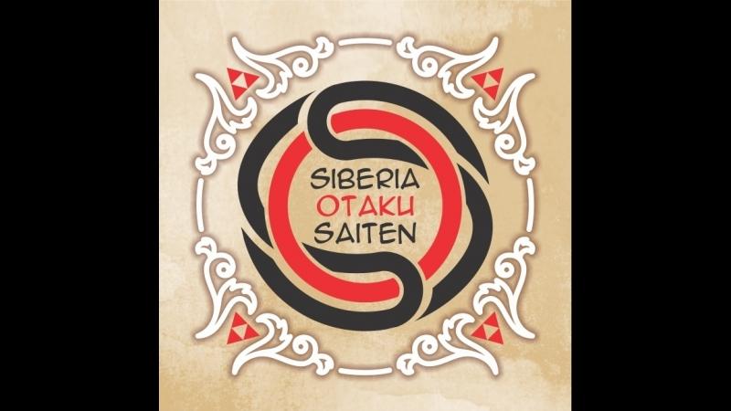 Siberia Otaku Saiten 2018 День первый Solar Tale Show®