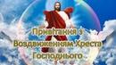 Привітання Воздвиженням,Чесного Хреста, Воздвиження Хреста Господнього,вітання з Воздвиженням