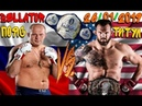 💥 ПРОМО БОЯ Фёдор Емельяненко VS Райан Бэйдер Fedor Emelianenko VS Ryan Bader