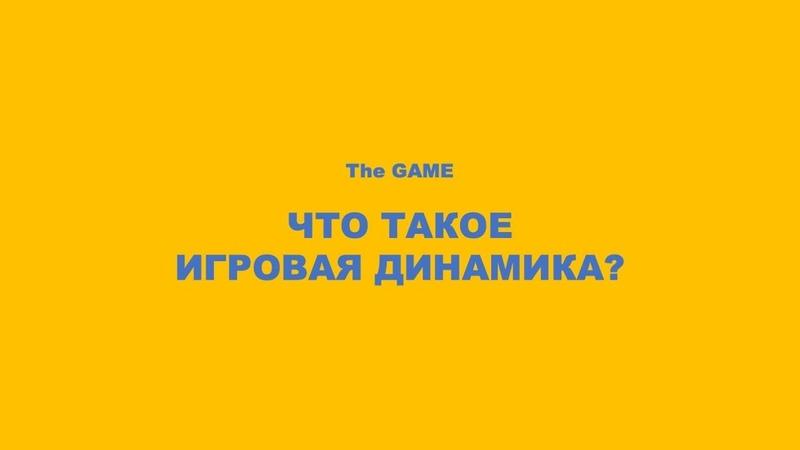 Что такое игровые динамики?