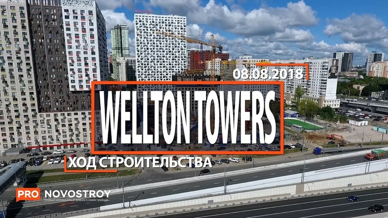 ЖК Wellton Towers