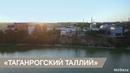 Таганрогский таллий Фильм расследование о массовом отравлении