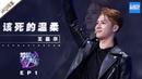 纯享 Jackson Wang王嘉尔《该死的温柔》《梦想的声音3》EP1 20181026 /浙江卫视官方音乐HD/