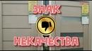 Знак НеКачества Двери Дуб дымчатый от Одинцово Леруа Мерлен