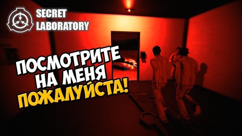 Теперь я SCP 096 (Скромник) - SCP Secret Laboratory 13