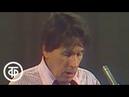 Встречи в Концертной студии Останкино. Федор Абрамовым (1982)