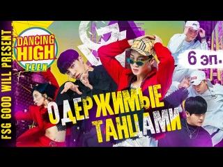 [GW] Dancing High\Одержимые танцами - E06 [рус.саб]
