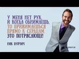 Ник Вуйчич выступил перед студентами РЭУ им Г.В Плеханова