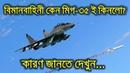 কেন মিগ-৩৫ ই কিনলো বিমান বাহিনী? WHY BD Air Force BUYING Mig-35 Fighter Planes?