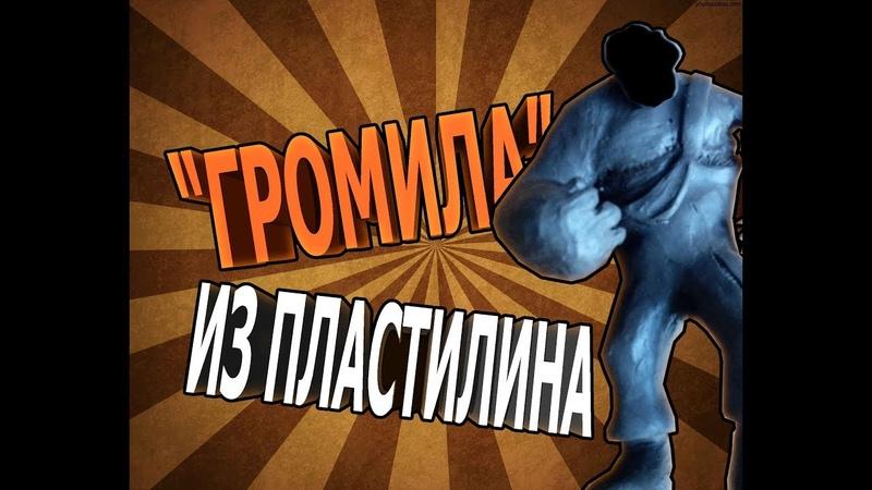 ПНС I ГРОМИЛА ИЗ ПЛАСТИЛИНА I Left 4 Dead 2