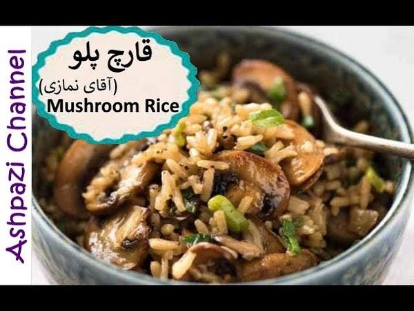 Mushroom Rice قارچ پلو آقای نمازی