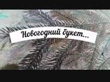 НоВоГоДнИй Букет...