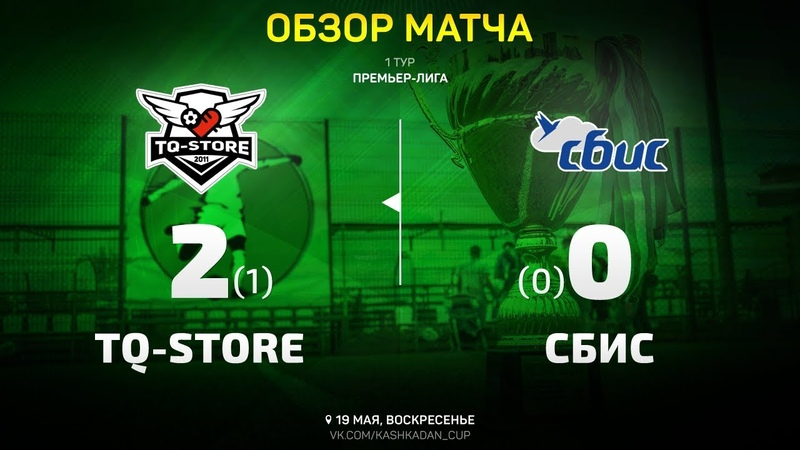 Обзор матча TQ Store - СБИС