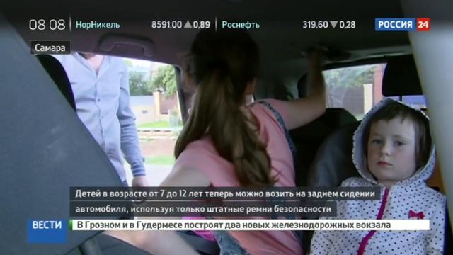 Новости на Россия 24 • Возраст решает все правила перевозки детей изменились