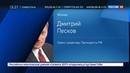 Новости на Россия 24 Кремль готов к диалогу с Макроном несмотря на разногласия