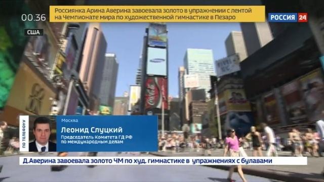 Новости на Россия 24 • Эксперты действия Вашингтона направлены на создание образа сильной власти