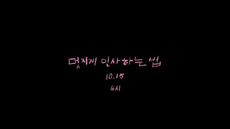 Zion.T - 멋지게 인사하는 법(Hello Tutorial) (feat. 슬기 of Red Velvet) MV TEASER