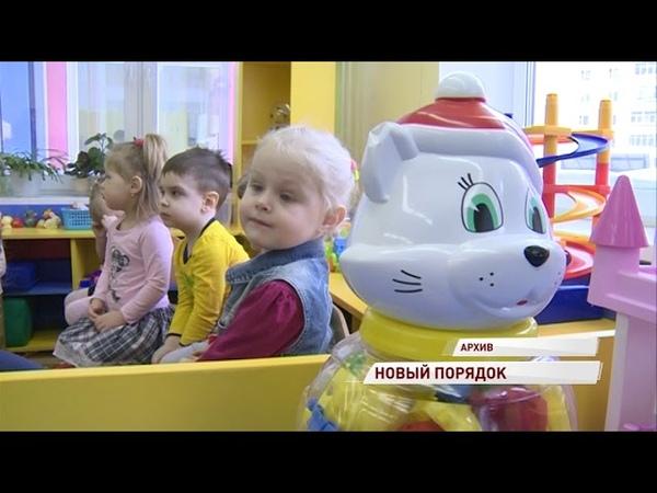 В Ярославской области изменится порядок предоставления компенсации за детский сад