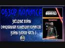Обзор Комикса Звёздные войны. Официальная коллекция комиксов. Войны Клонов часть 5