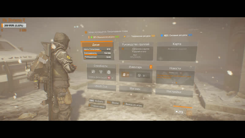 [1080p - Ultra Settings, 1080 Ti, 8700K] Tom Clancy's The Division - всего помаленьку...
