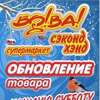 Логотип Супермаркет одежды сэконд хэнд ВоВа г.Ульяновск