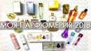 МОЯ ПАРФЮМЕРИЯ 2018 30 ароматов Ольга Полякова