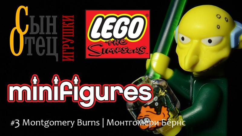 Видео обзор: Мини-фигурки | Монтгомери Бёрнс | Montgomery Burns | LEGO | 71005