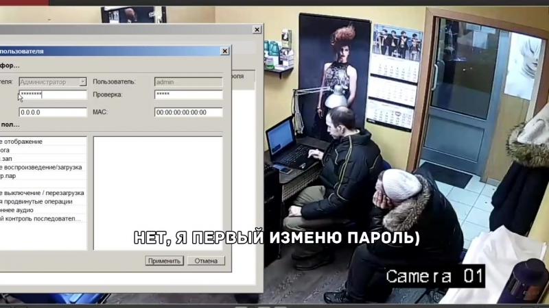 [CAM PRANKS] Мешаем сисадмину изменить пароль   Cam Pranks — Пранки c камерами