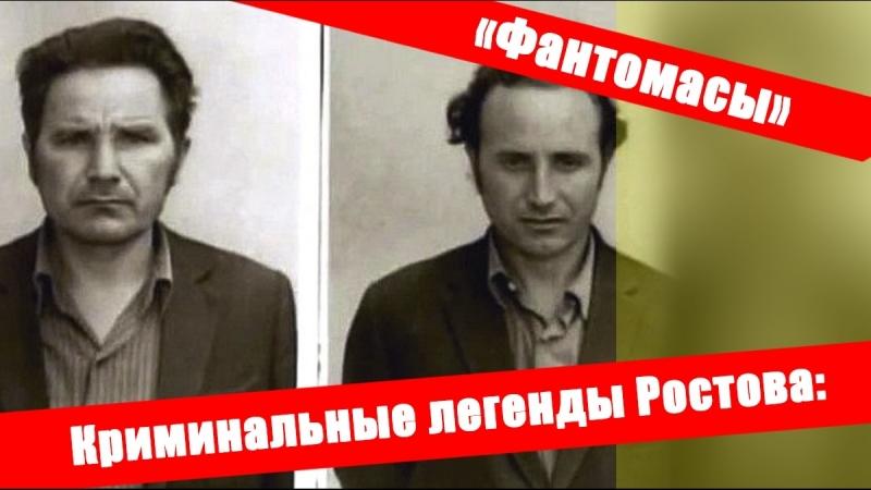 Дело о Фантомасах : как в Ростове обезвредили легендарную бандитскую группировку шестидесятых