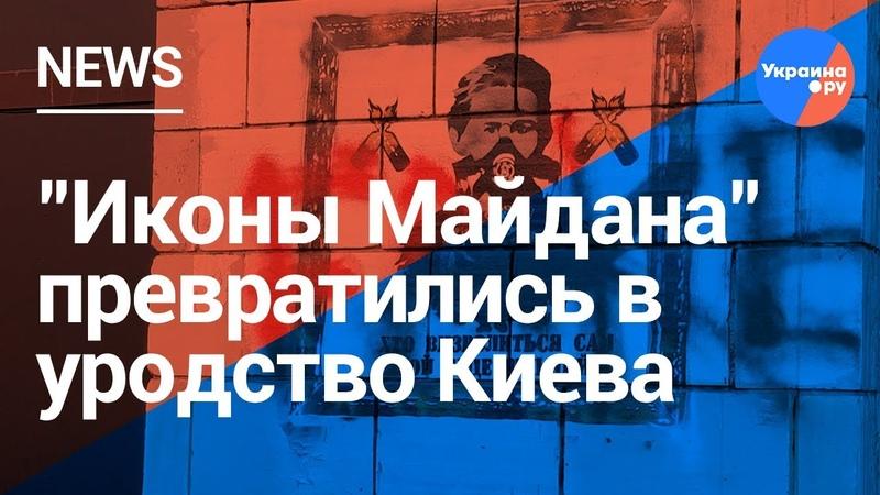 Киевлянам плевать на ценности «Евромайдана»