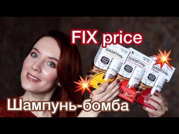 Покупки ФИКС ПРАЙС Октябрь 2017