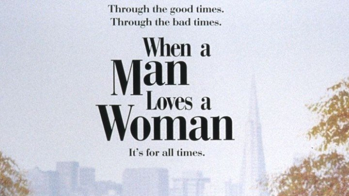 Когда мужчина любит женщину When a man loves a woman 1994