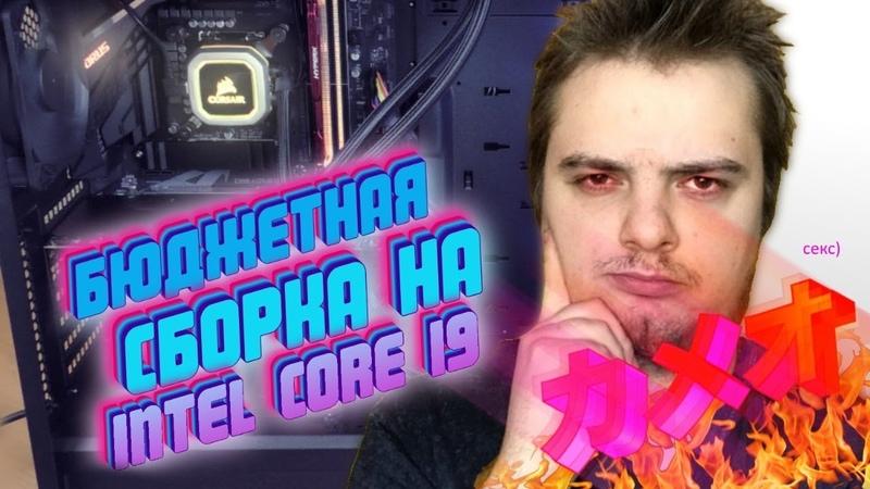 Сборка оверпрайс ПК на Intel Core i9 9900K за 140.000 рублей