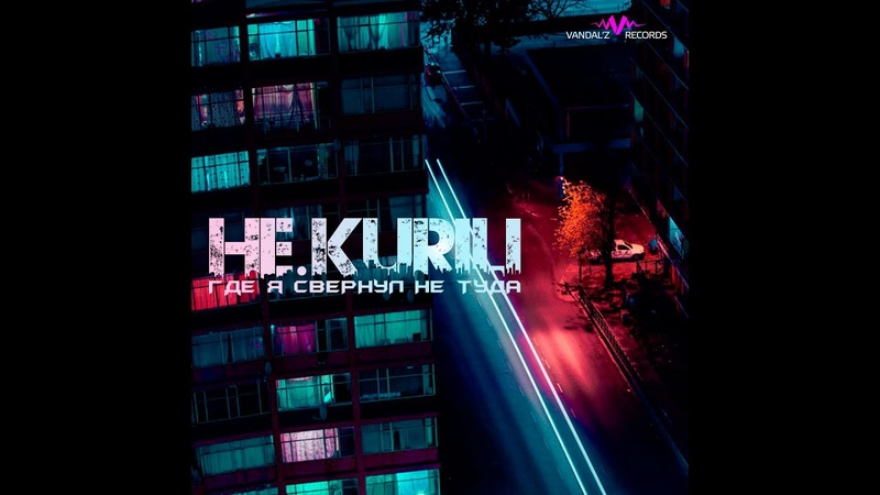 НЕ.KURILI - Весомо (аудио)