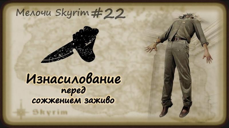 Мелочи Skyrim 22. Изнасилование перед сожжением заживо.
