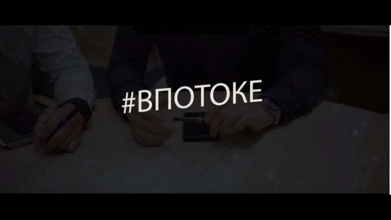 Приглашение на встречу со спикеров Впотоке от Ярослава (собственник интернет-агентства «INTEC»