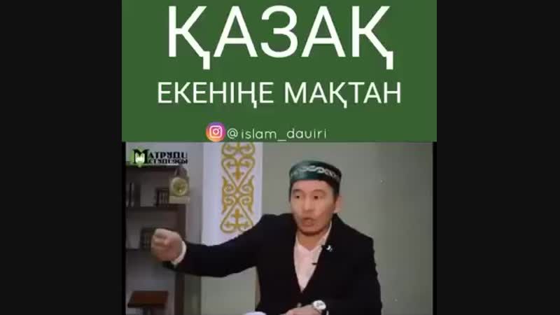 Қазақ екеніңе мақтан - Қабылбек Əліпбайұлы.