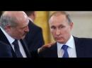 Сустрэча заклятых сяброў ці паразумеюцца Лукашэнка і Пуцін