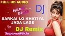 Sarkai Lo Khatiya Jada Lage DJ Remix | Hard Bass | Old Is Gold DJ Song | SuparnaMix