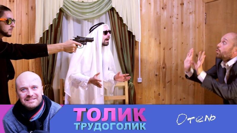 Ничего хорошего в отеле гранд лион Толик Трудоголик и Шейх Комедия 2018