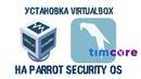 Установка VirtualBox на Parrot Security OS Timcore