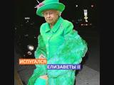 Испугался Елизаветы II