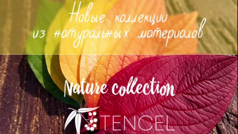 Покрывала Tango Nature Collection