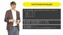 22 Scala Частичная функция Partial functions