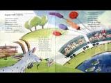 Детская площадка №2 (Ирина Богушевская, Андрей Усачёв, Александр Пинегин)